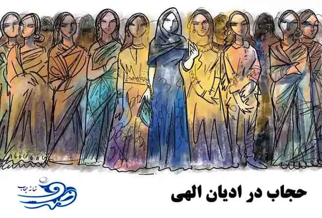 حجاب در ادیان الهی