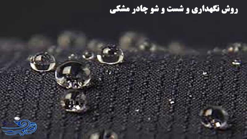 روش شستن چادر مشکی