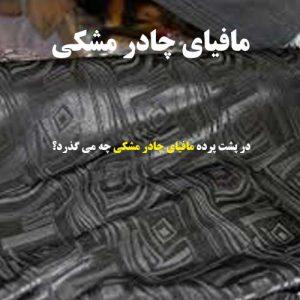 مافیای چادر مشکی - خانه حجاب صدف