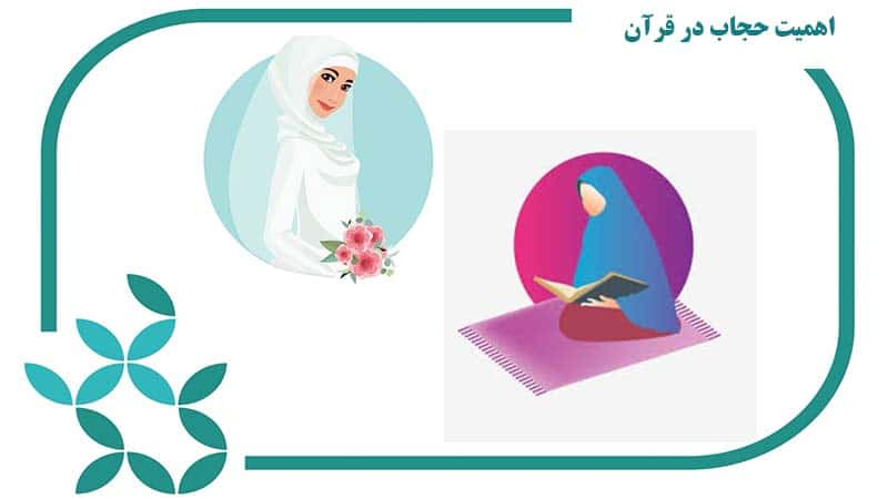 حجاب در قران