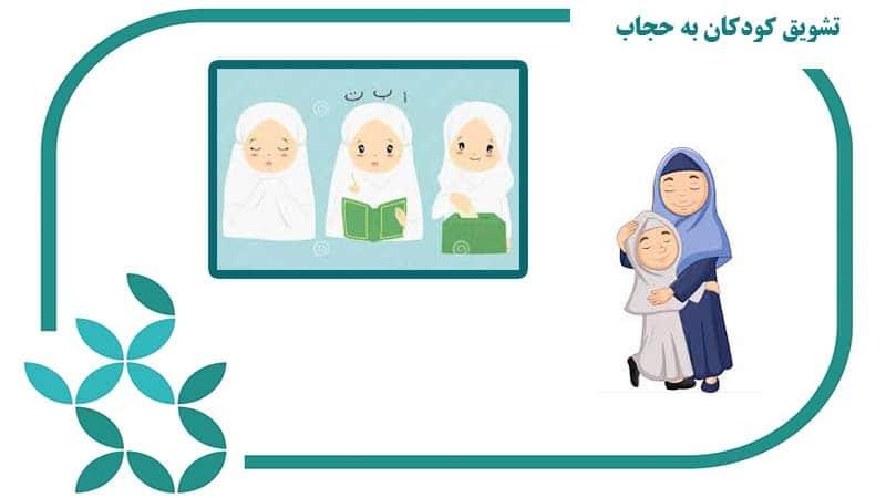 تشویق کودکان به حجاب
