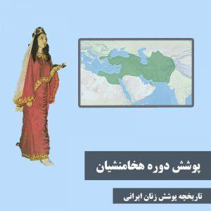 تاریخچه حجاب در ایران