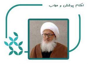 احکام حجاب و پوشش