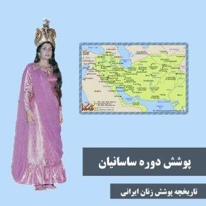 تاریخچه حجاب در عصر ساسانیان