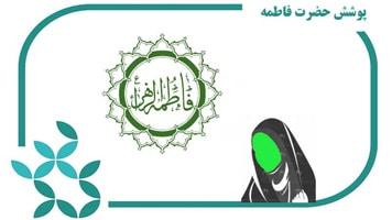 پوشش حضرت زهرا