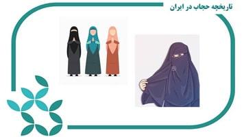 سیر تاریخی پوشش زنان ایرانی