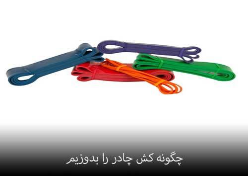 طریقه دوخت کش چادر - خانه حجاب صدف