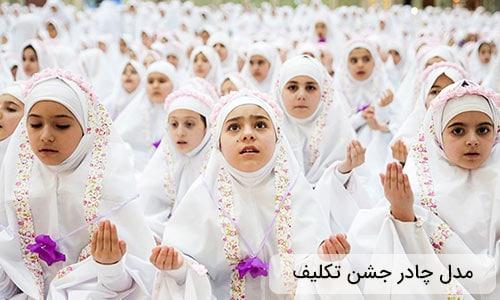 چادر نماز جشن تکلیف